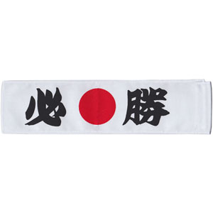 Hissho Quot Must Win Quot Hachimaki Japanese Headband Japanya