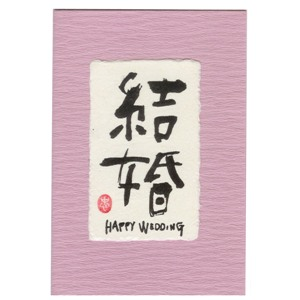 Japanese Wedding Gift Card : Home > Gifts & Hobbies > Japanese Themed Cards > Handmade Cards