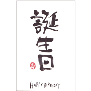 How to write happy birthday grandma in japanese