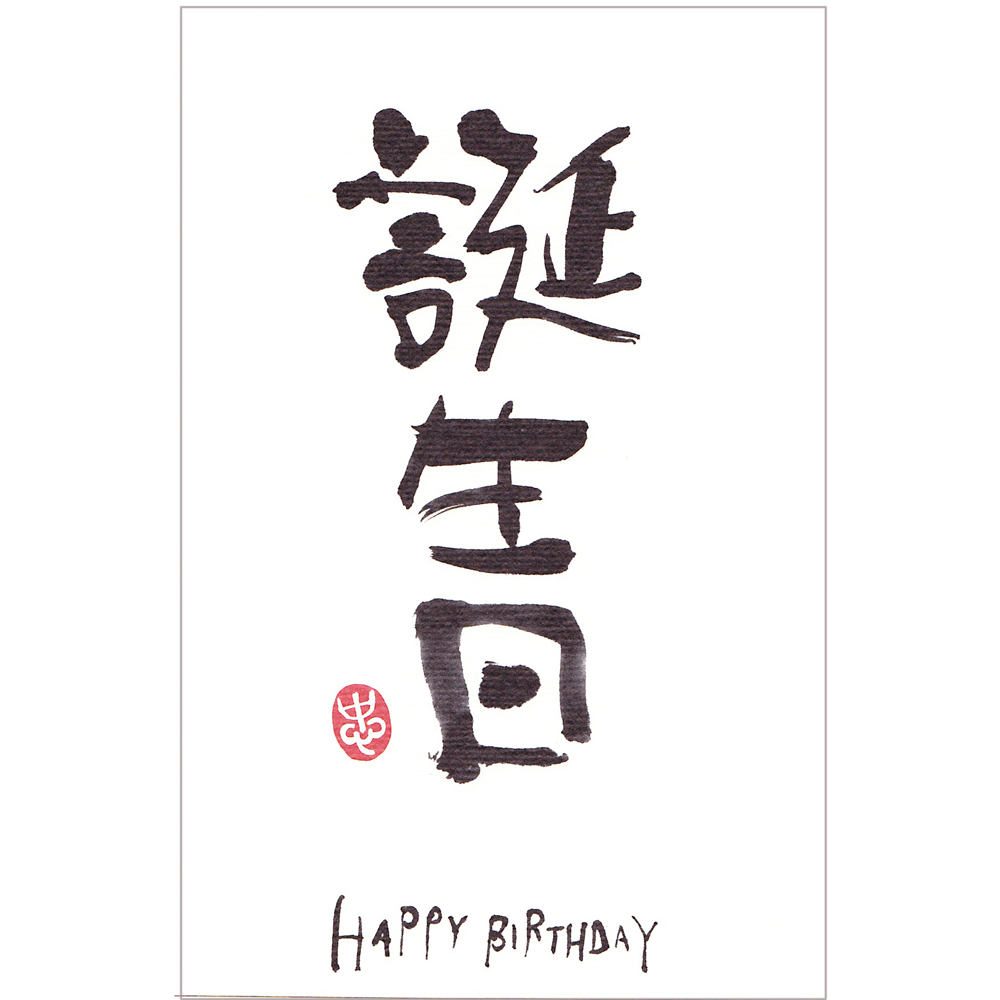 Postcard Japanese Happy Birthday Kanji Japanya