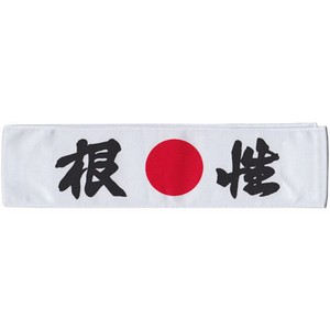 "Konjou (""Willpower"") Hachimaki Japanese Headband"