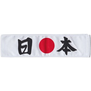 "Nihon (""Japan"") Hachimaki Japanese Headband"