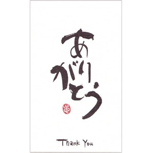Thank You Japanese Symbol