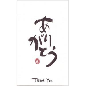 Japanese Postcard - Thank You Kanji - Japanya