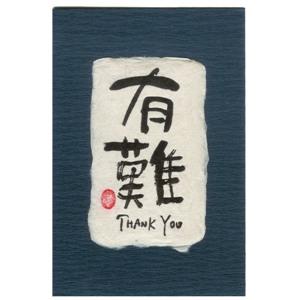 Japanese Thank You Kanji Card Japanya