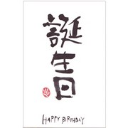Postcard - Japanese Happy Birthday Kanji