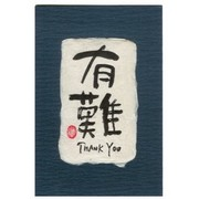 Japanese Thank You Kanji Card